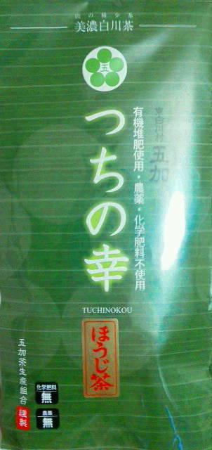 美濃白川茶 つちの幸(こう) 煎茶 新茶