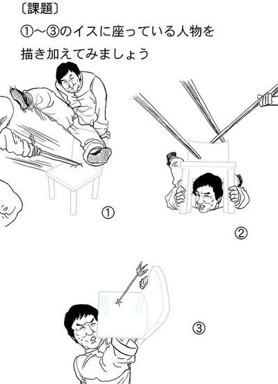 「ジャッキーチェン 椅子」の画像検索結果